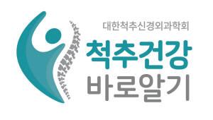 대한척추신경외과학회, '척추 건강 바로 알기' 캠페인