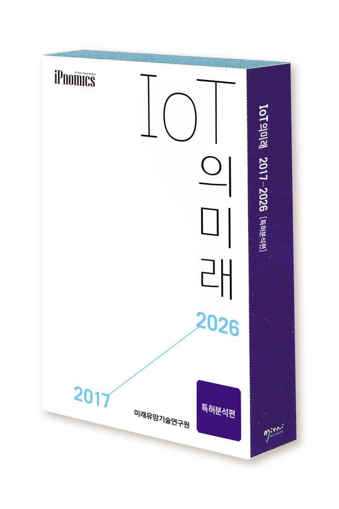 [IP노믹스] GE, 이동수단 IoT 특허경쟁력 주목…'IoT의 미래 2017-2026 특허분석편'