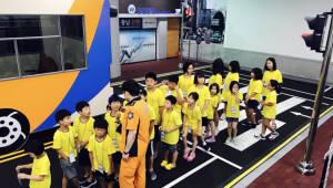 에스원, 그룹홈 청소년 위한 여름안전캠프 개최