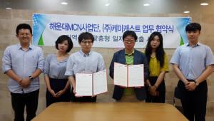 케미캐스트와 해운대MCN사업단, 1인 미디어 활성화 협력