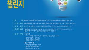 수산아이앤티, 대학생 대상 '소프트웨어 챌린지' 공모전 참가자 모집