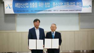 KIOST, 부산TP와 해양신산업 창출 및 중소기업 지원 업무협약