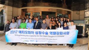 서울대병원, 에티오피아에 선천성 심장수술 전파