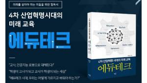 홍정민 휴넷 에듀테크연구소장, '4차 산업혁명 시대의 미래교육 에듀테크' 도서 출간