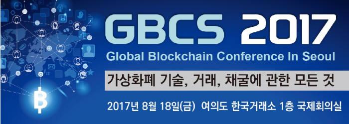 [알림]GBCS 2017, '가상화폐 기술·거래·채굴에 관한 모든 것'
