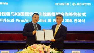 KB국민카드 포인트, 중국서 사용 가능해진다