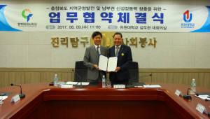 충북테크노파크·유원대 '충북지역균형발전 및 남부권 신성장동력 창출' 협약