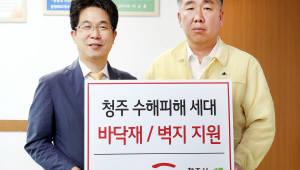 LG하우시스, 청주 수해 복구 자재 지원