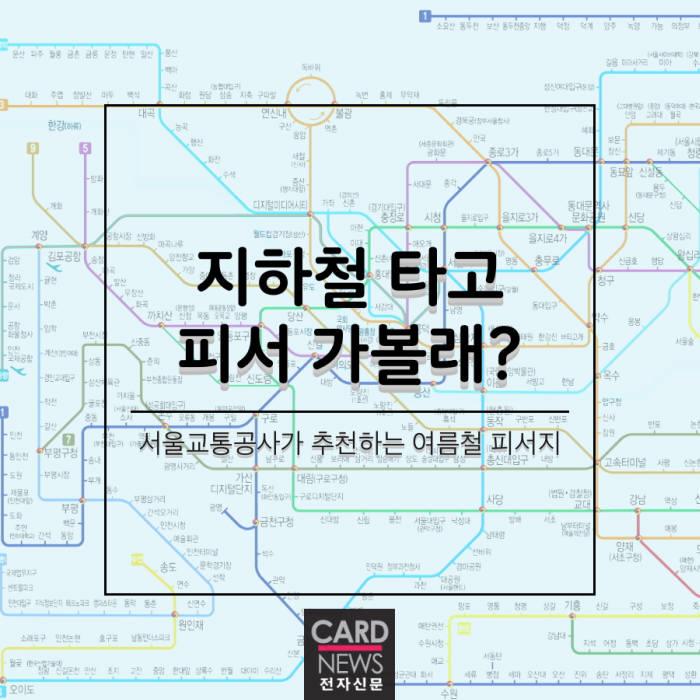 [카드뉴스]지하철 타고 피서 가볼래?