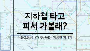 지하철 타고 피서 가볼래?