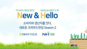 NH투자증권-와디즈, 건강한 먹거리 '크라우드 펀딩 시즌2' 실시