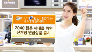 KB국민은행, 2040 세대 위한 신개념 연금상품 출시