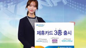 NH농협카드, 쇼핑·렌털업종 제휴카드 3종 출시