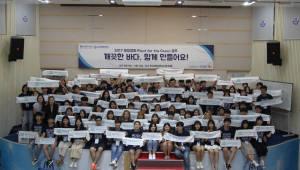 HSBC, 해양 쓰레기 정화 활동 발대식 개최