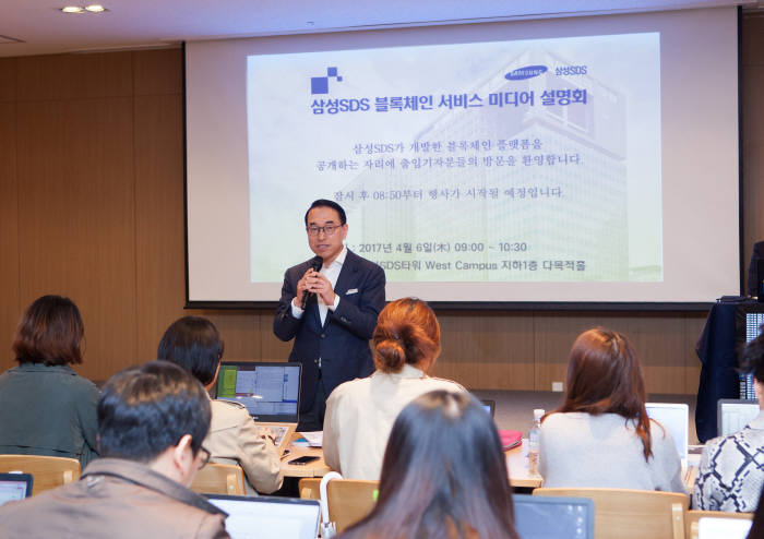 홍원표 삼성SDS 사장이 지난 4월 개최된 기자간담회에서 블록체인 사업 설명을 하고 있다.