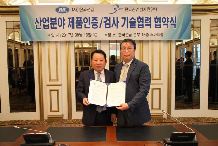우측부터 김영수 한국공인검사원 대표, 이정기 한국선급 회장