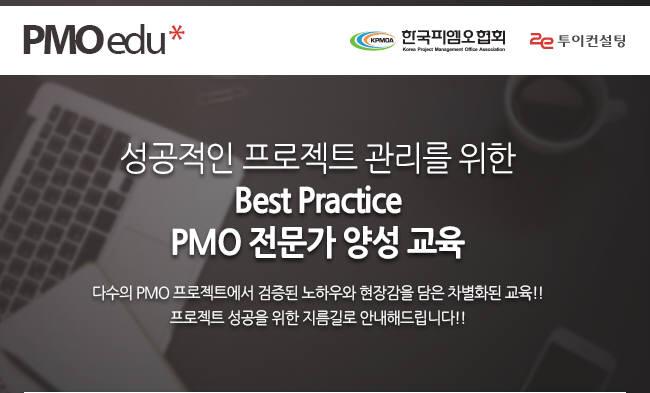 한국PMO협회, '제7기 PMO 전문가 과정' 개설