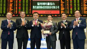 컬러레이홀딩스, 올해 첫 중국기업 상장