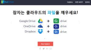 오픈박스연구소, PC탐색기용 레이드라이브 서비스 출시