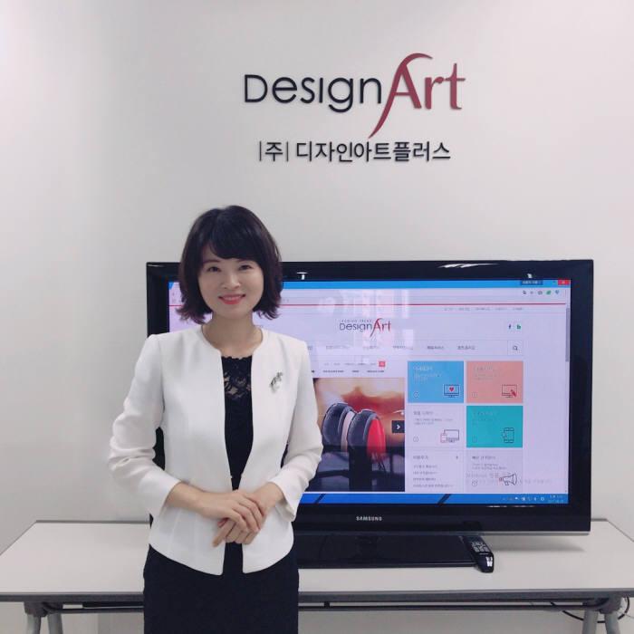 임화연 디자인아트플러스 대표