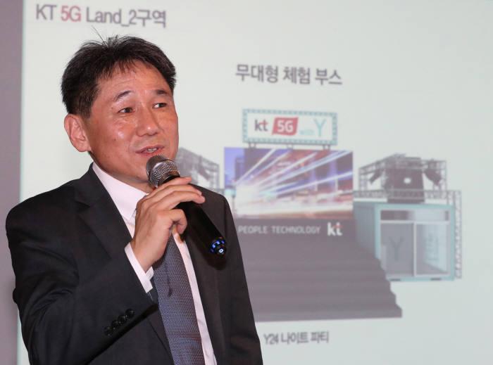 이필재 마케팅전략본부 전무가 KT 5G랜드를 소개하고 있다.
