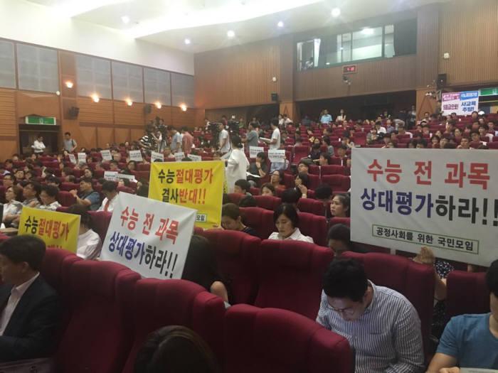 지난 11일 서울교대에서 열린 수능개편시안 공청회에서는 절대평가에 대한 의견이 팽팽하게 맞섰다.