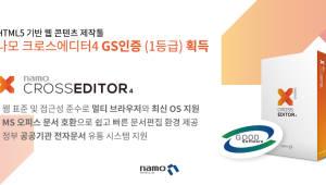나모에디터, 크로스에디터 4.0 GS 인증 획득