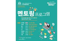 여성 개발자&IT기획자 노하우 듣는다...웰컴즈 걸스 'SW멘토링' 19일 개최