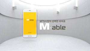 KB증권 MTS M-able 영상 조회수 1000만건 돌파