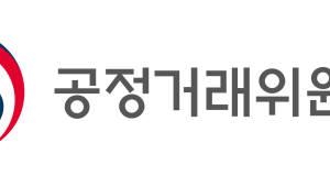 공정위, '기업집단국' 신설 입법예고…인력 601명으로 확대