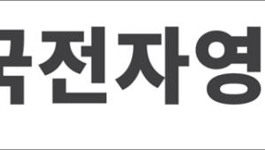 한국전자영수증