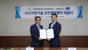원자력연, 메타비스타와 수소저장기술 실용화 공동연구 협약