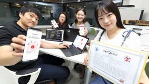 KT 기업 보안 프로그램 '시큐어볼트' 국제CC 인증 취득