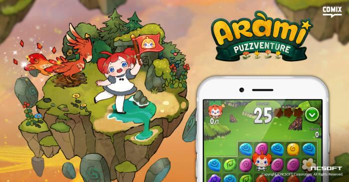 엔씨소프트, 모바일 퍼즐 게임 '아라미 퍼즈벤처' 글로벌 출시
