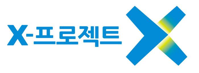 '세상을 바꾸는 질문' X-프로젝트 계속된다