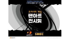 {htmlspecialchars(조이시티, 연대 SMEC와 '조이시티 게임 팬아트 전시회' 실시)}