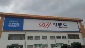 DY카랜드, 현대캐피탈과 손잡고 '인증 중고차' 판매