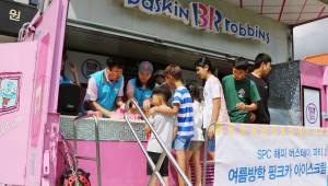 SPC그룹, 대전·충남 아동복지시설서 아이스크림 파티 열어