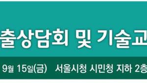 [알림]해외 바이어 초청 수출상담회, 녹색산업 참가기업 모집!