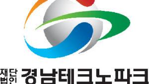 경남도와 경남테크노파크, 조선해양 기자재 국산화 지원 확대