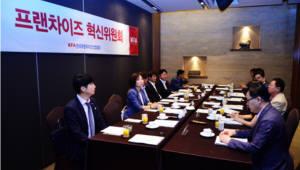 프랜차이즈 혁신위원회, '위기를 기회로'…첫 회의 개최