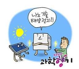 [KISTI 과학향기]나노기술로 재탄생하는 태양전지