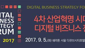 {htmlspecialchars(디지털 비즈니스 전략 포럼 2017, 내달 5일 개최)}