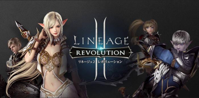 리니지2 레볼루션_일본 서비스 이미지