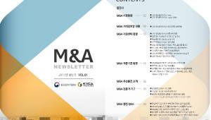 VC협회, M&A 소식지 발간...매년 두 차례 M&A 정보 제공