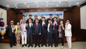 한국블록체인산업진흥협회 창립 대회 개최