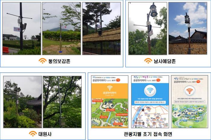 빅썬시스템즈가 경상남도 산청군 공공와이파이 구축 사업에 와이파이 장비를 공급한다고 24일 밝혔다. 구축 이미지.