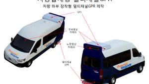부산시, 싱크홀 색출에 첨단 탐사장비 동원