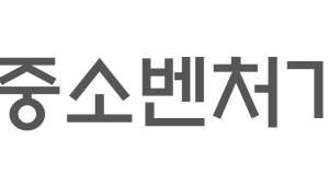 중기부, 크라우드 펀딩 활용한 소상공인 창업경진대회