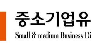 중기부·중소기업유통센터, 中企 '온라인 시장 진출을 지원합니다'